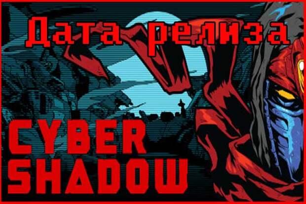 Стала известна дата релиза Cyber Shadow