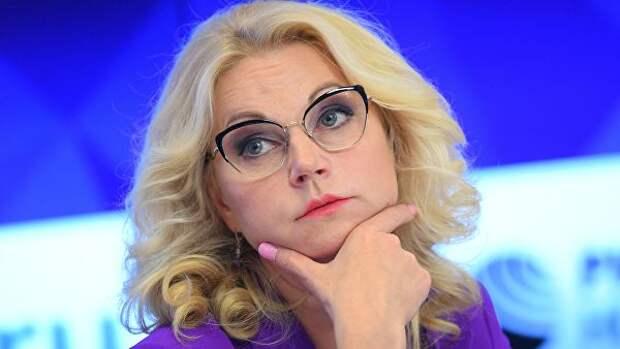 Голикова подкинула проблем россиянам с детьми