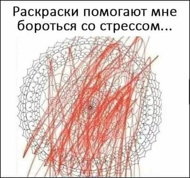 Больше всего наши нервы ненавидят стресс подборка, прикол, стресс, стрессоустойчивость, юмор