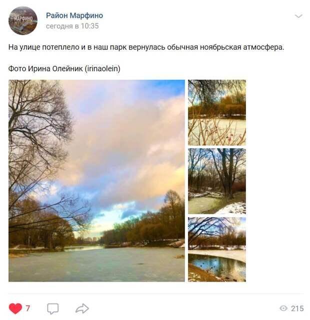 Фото дня: парк «Останкино» погрузился в ноябрьскую атмосферу