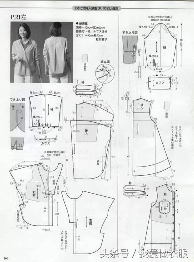 Японские выкройки блуз (трафик)