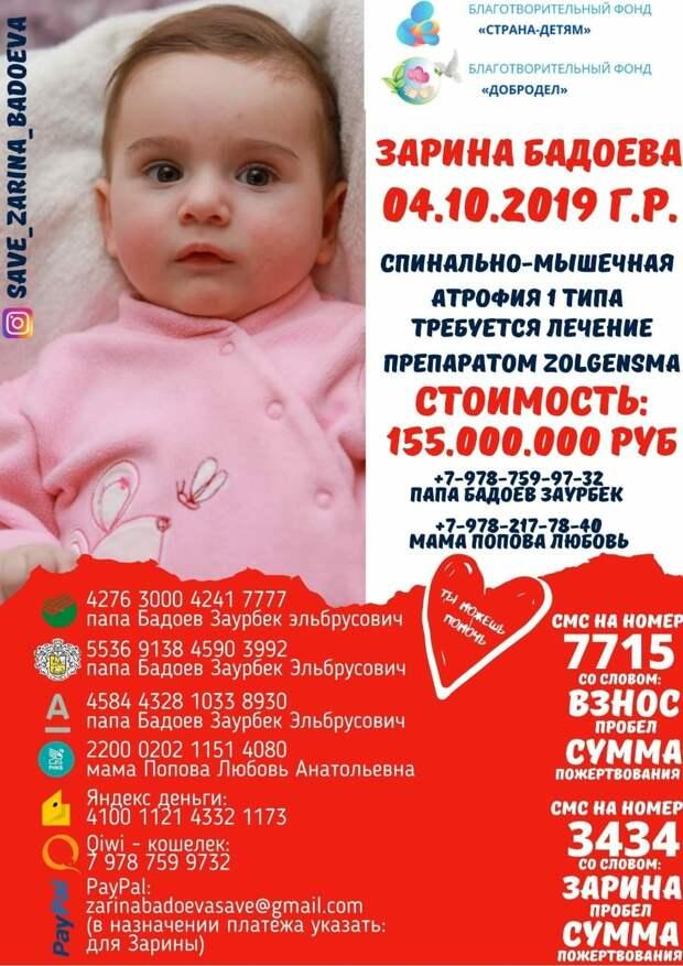 Препарат за 155 миллионов рублей: Маленькой Зарине из Севастополя нужна помощь