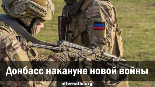 Донбасс накануне новой войны