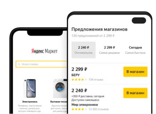 """Сервис """"Беру"""" станет разделом """"Покупки"""" на """"Яндекс.Маркете"""""""