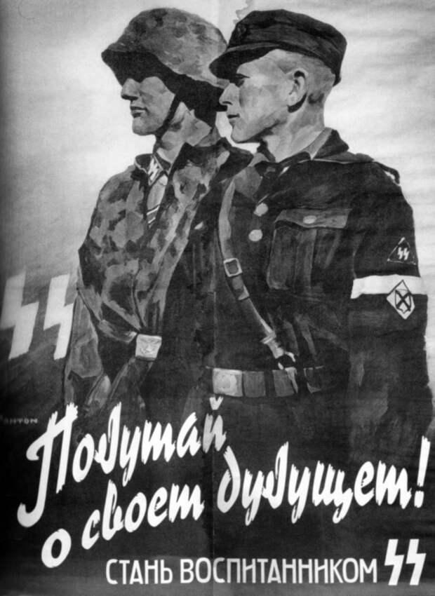 Как нацисты вербовали советских детей. 1943-45 г.