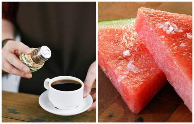 Соль оттеняет вкус арбуза и делает кофе менее горьким
