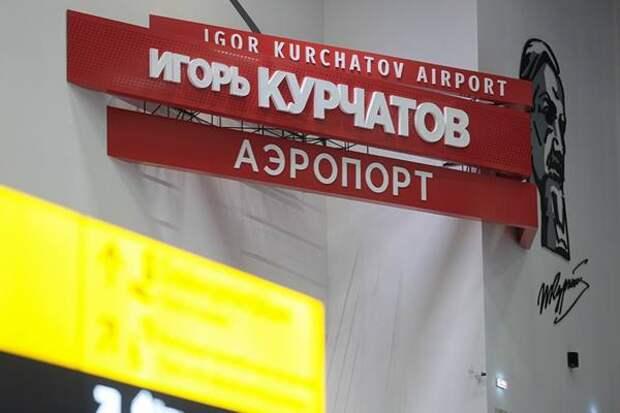 Счетная палата выяснила, почему аэропорт Челябинска не запустил международные перевозки
