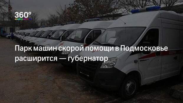 Парк машин скорой помощи в Подмосковье расширится— губернатор