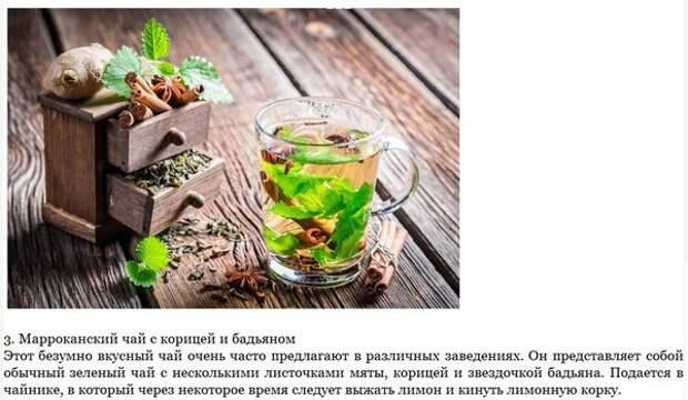 Согреваемся! Рецепты чая