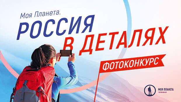 Объявлен старт приема заявок на фотоконкурс «Моя Планета. Россия в деталях»