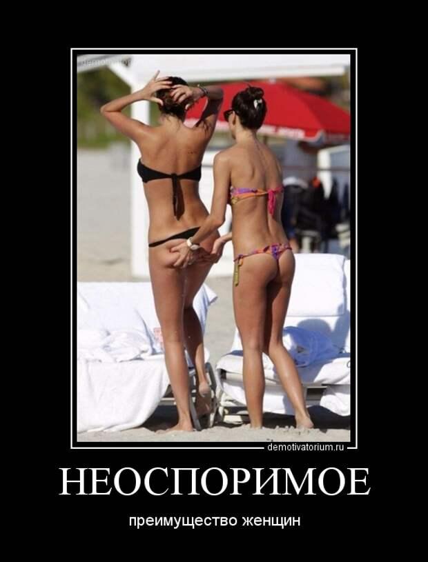 Прикольные и свежие демотиваторы с девушками для настроения (10 фото)