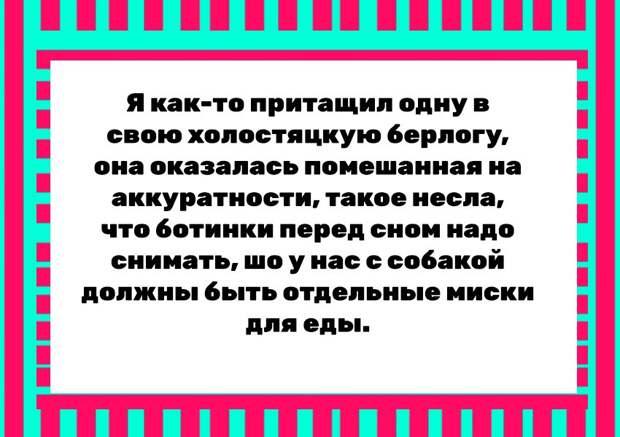 Анекдот дня от Маменко: про холостяка и носки на резинке