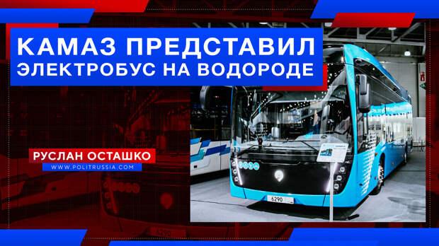КамАЗ представил электробус на водороде