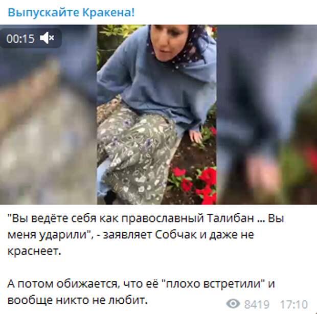 Толкнули? Обнародовано видео, опровергающее слова Собчак