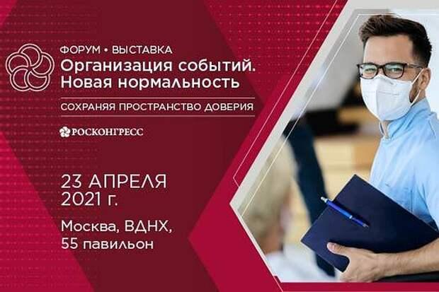 На ВДНХ пройдет конференция об организации мероприятий в новых условиях