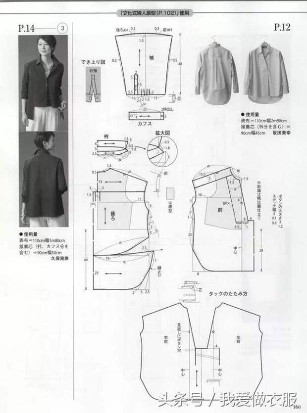 Японские простые выкройки блуз