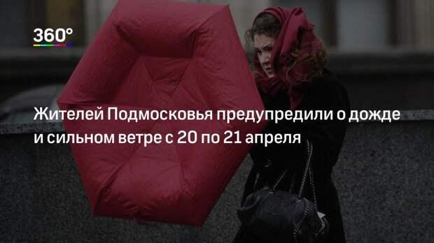 Жителей Подмосковья предупредили о дожде и сильном ветре с 20 по 21 апреля