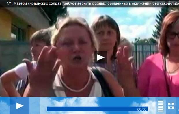 Матери украинских солдат требуют вернуть их