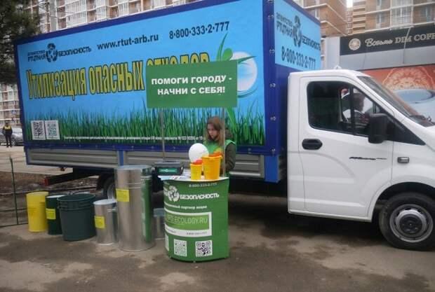 В Краснодаре состоится акция по сбору опасных отходов