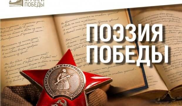 Около 300 стихотворений прислали юные таланты на конкурс «Поэзия Победы»
