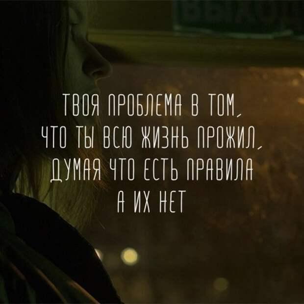 - Нехорошо быть человеку одному - сказал Бог, глядя как тот кайфует в раю, и создал человеку проблему под названием женщина