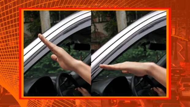 """Водитель """"хлопает"""" ладонью по воздуху. Объясняю значение водительского жеста"""