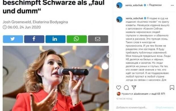 Audi разорвала контракт с Ксенией Собчак, возмутившись заявлению о чернокожих
