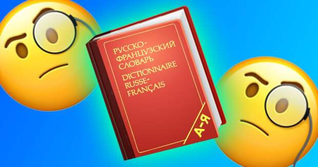 Как в России изучали иностранные языки и чуть не забыли родной