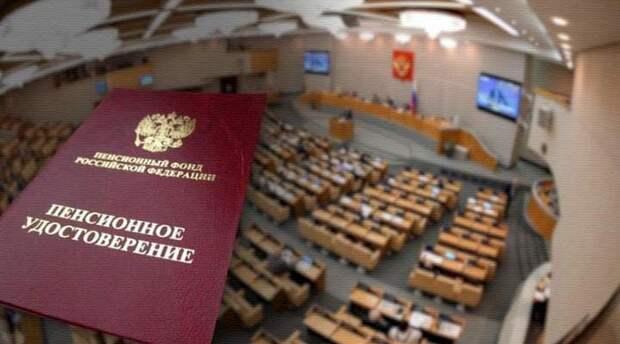 Президентские поправки по пенсионной реформе направлены в думские комитеты
