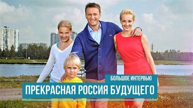 «Прекрасная Россия будущего» – мечта оппозиционера!