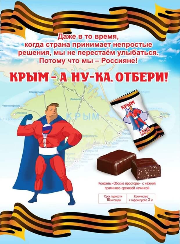 В Сибири выпустили конфеты, посвященные Крыму