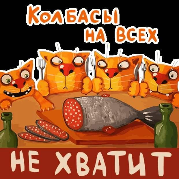 """""""Колбасный"""" патриотизм?"""