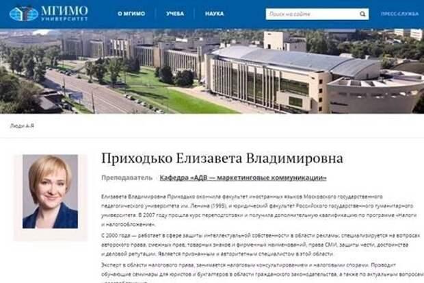 В МГИМО учат ненавидеть Россию?