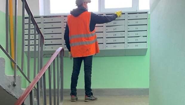 В Дубровицах не выявили замечаний в ходе проверки дезинфекции подъездов