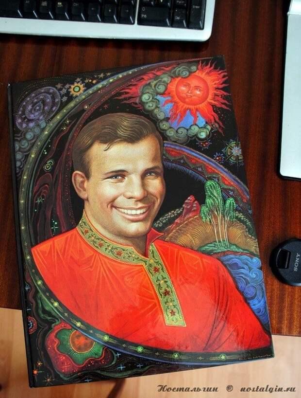 Гагарин - советский сын России