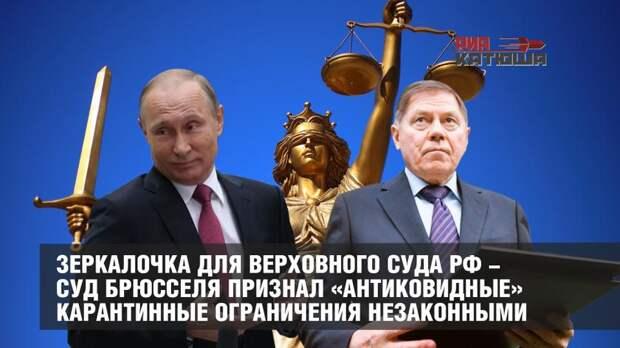 Зеркалочка для Верховного суда РФ - суд Брюсселя признал «антиковидные» карантинные ограничения незаконными