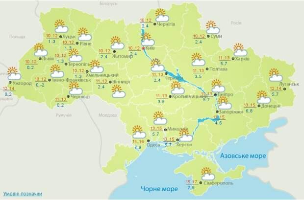Без дощів та з заморозками: якою буде погода в Україні 17 жовтня