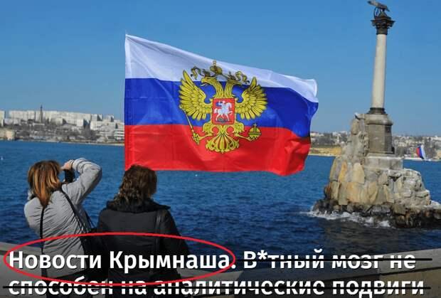 """Новости про """"Крымнаша"""" и о донецких """"террористах"""""""