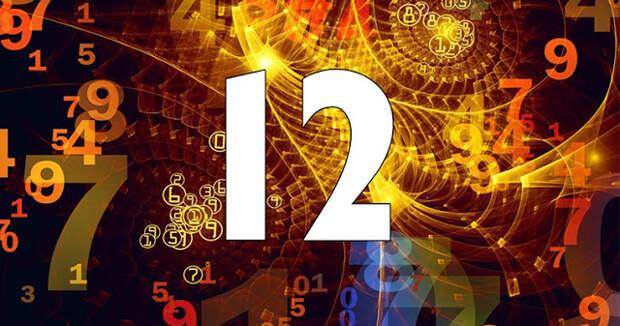 Значение числа 12 в нумерологии