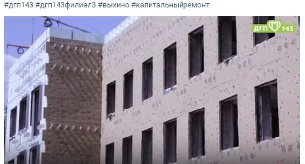 В поликлинике на Ферганской начали утеплять стены