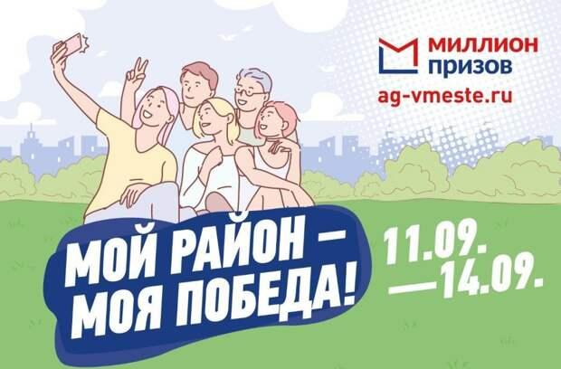 Программа «Мой район – моя победа» не противоречит электоральному законодательству — эксперты