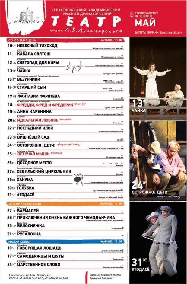 Что в мае посмотреть в театре Луначарского? (АФИША)