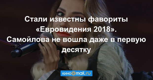 Самойлова заняла 24-е место в рейтинге букмекеров «Евровидения»