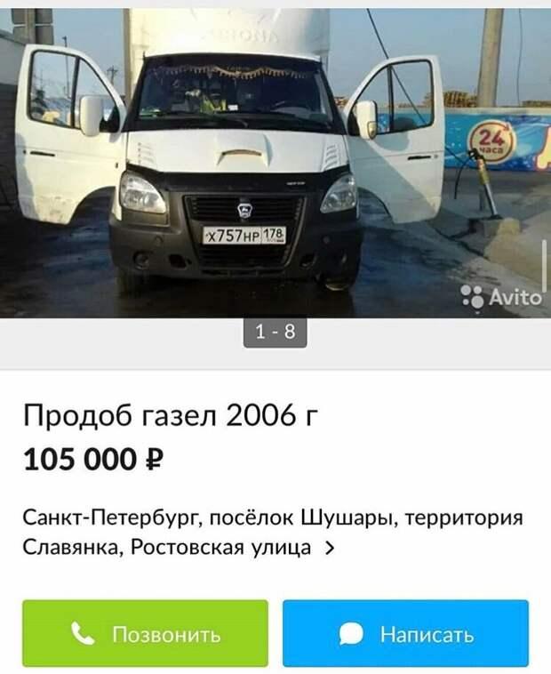Фото взято с сайта продаж авто и не только Avito.