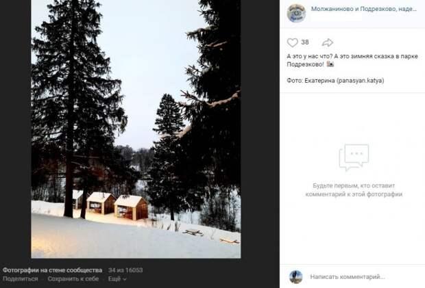 Фото дня: зимняя сказка в парке «Подрезково»