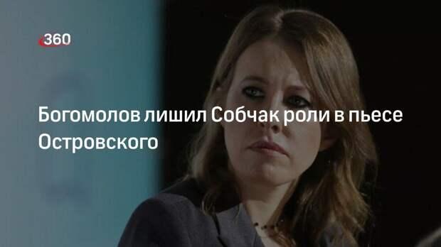 Богомолов лишил Собчак роли в пьесе Островского