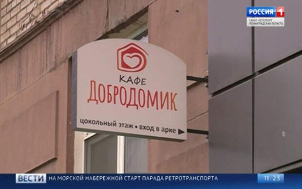 """Александр Беглов вступился за социальное кафе """"Добродомик"""""""