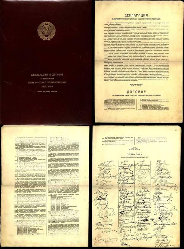 Обложка, текст декларации и договора об образовании СССР. В нём вообще нет слова «суверенитет», ибо стороны реально договаривались об объединении четырёх советских республик, имевшее столь притягательную силу, что их число дошло до 16-ти