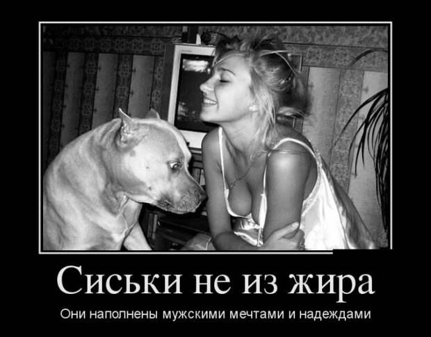 Веселые и смешные демотиваторы про девушек (10 фото) - Веселье без ...