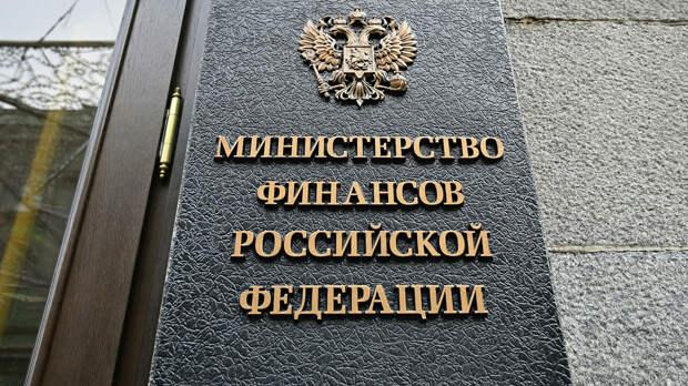 Табличка на здании Министерства финансов РФ - РИА Новости, 1920, 01.10.2020